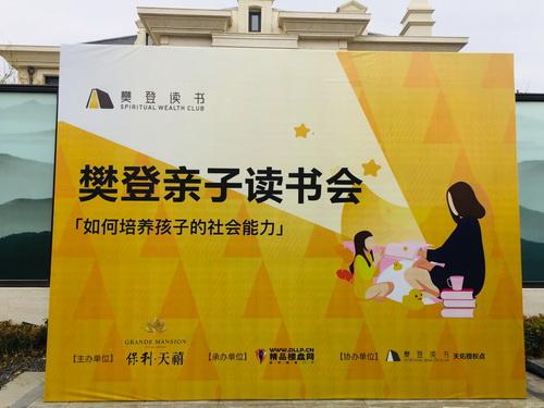 保利•天禧  樊登亲子读书会温馨落幕