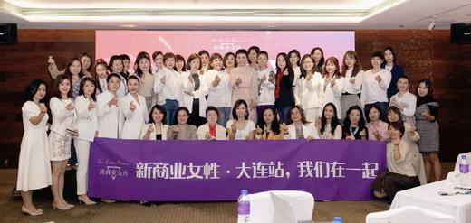 胡萍校长亲临滨城 新商业女性平台正式落地大连
