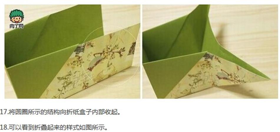 简单实用的折纸收纳盒