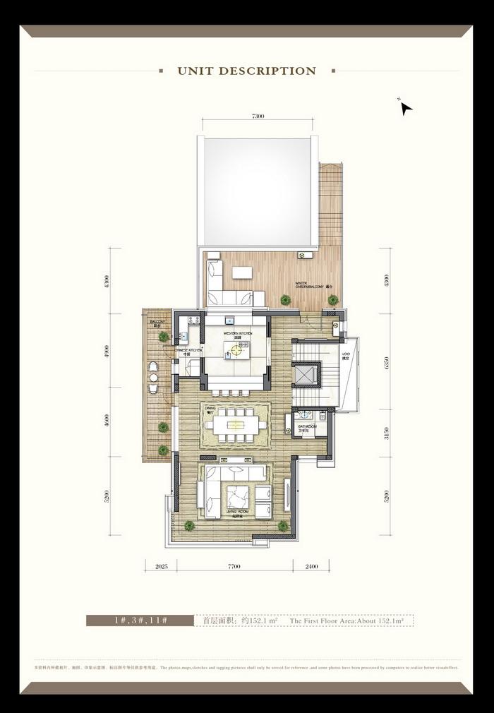 独栋别墅a户型(1#,3#,11#) 首层 约152.1平